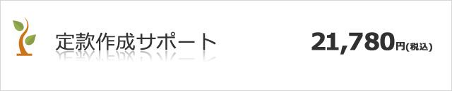 定款作成サポート 21,780円(税込)
