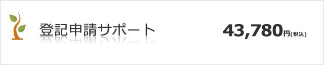 登記申請サポート 43,780円(税込)