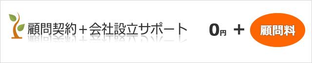顧問契約+会社設立サポート 0円